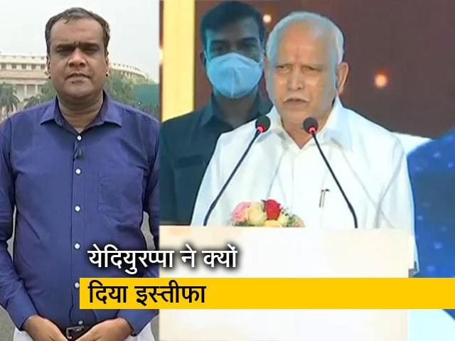 Videos : येदियुरप्पा ने कर्नाटक के सीएम पद से क्यों दिया इस्तीफा, जानें ये पांच कारण