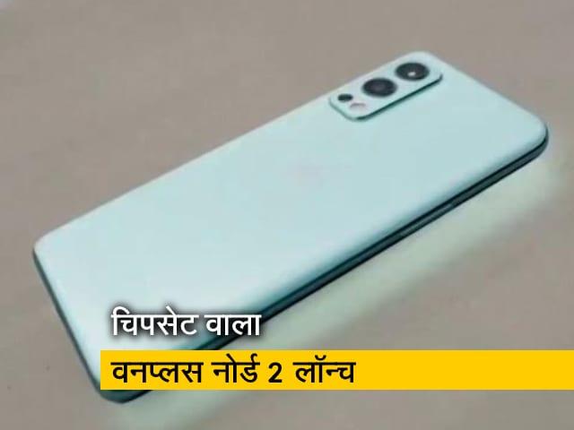 Video : सेलगुरु : OnePlus ने लॉन्च किया मीडिया टेक चिपसेट वाला पहला स्मार्टफोन, कीमत 27,999 रुपये से शुरू
