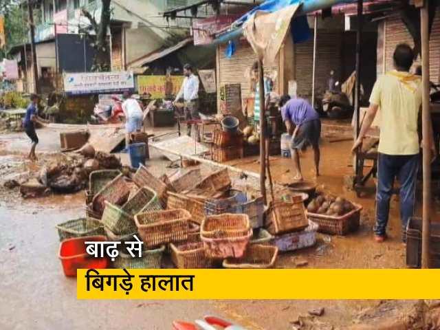 Video : महाराष्ट्र में बारिश से तबाही, अब तक 138 लोगों की मौत