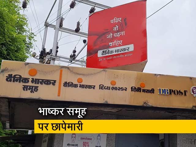 Videos : भास्कर समूह पर आयकर की छापेमारी पर बोले अनुराग ठाकुर, एजेंसियां अपना काम करती हैं