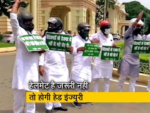 Video : बिहार विधानसभा के मॉनसून सत्र में हेलमेट लगाकर आ रहे विपक्ष के विधायक