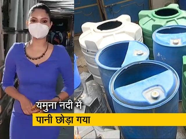 Videos : सिटी सेंटर : जल संकट से गुजर रही दिल्ली को राहत, हरियाणा ने पानी छोड़ा