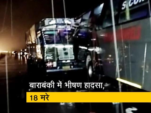 Videos : बाराबंकी सड़क हादसा : खराब बस में ट्रेलर ने मारी टक्कर, 18 लोगों की मौत