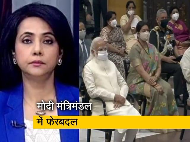 Videos : बड़ी खबर : फेरबदल के बाद कैसा है मोदी का नया मंत्रिमंडल?