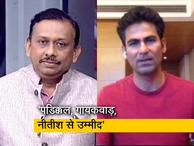 Video : 18 जुलाई से भारत-श्रीलंका सीरीज, मोहम्मद कैफ बोले- भारतीय टीम लाजवाब