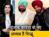 Video : सवेरा इंडिया: नवजोत सिंह सिद्धू की ताजपोशी में कैप्टन भी करेंगे शिरकत