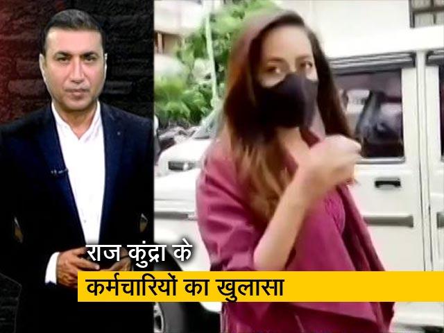 Video : पोर्नोग्राफी मामले में गवाह बने राज कुंद्रा के कर्मचारियों का अहम खुलासा
