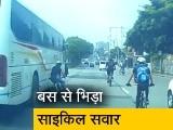 Video: सड़क पर ध्यान से नहीं चलना पड़ा भारी, साइकिल लेकर बस में जा घुसा युवक