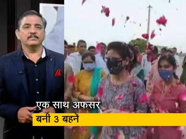 Video : देश प्रदेश: राजस्थान की तीन बहनों का कमाल, एक साथ बनीं अफसर