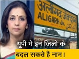 Video : देस की बात : यूपी में अलीगढ़, मैनपुरी के बदले जाएंगे नाम, पास हुआ प्रस्ताव