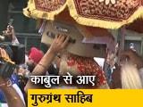 Video : काबुल के गुरुद्वारे से दिल्ली आए तीन गुरुग्रंथ साहिब