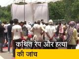 Video : हॉट टॉपिक : दिल्ली में बच्ची से कथित रेप और हत्या का मामला अब भी अनसुलझा
