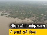 Video : यूपी के हमीरपुर में बाढ़ से बिगड़े हालात, जालोन में वायुसेना के हैलीकॉप्टर जुटे बचाव में