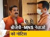 Video : सवाल इंडिया का : मुंबई में दही हांडी मनाने पर अड़ी बीजेपी-एमएनएस, पुलिस ने दिया नोटिस