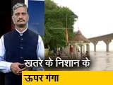 Video : देश प्रदेश:  बिहार के कई इलाकों में गंगा का जलस्तर खतरे के निशान के ऊपर, NDRF-SDRF की टीमें अलर्ट पर