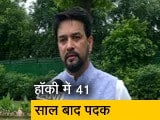 Video : 'सिर्फ मेडल नहीं, करोड़ों भारतीयों का दिल भी जीता', हॉकी में भारत की जीत पर खेल मंत्री