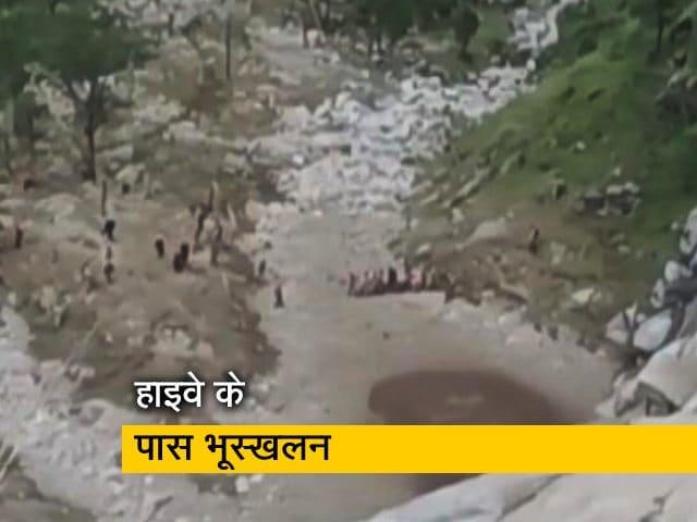 Video : उत्तराखंड: चमोली में भूस्खलन, जोशीमठ-बद्रीनाथ हाइवे के करीब गिरा पहाड़
