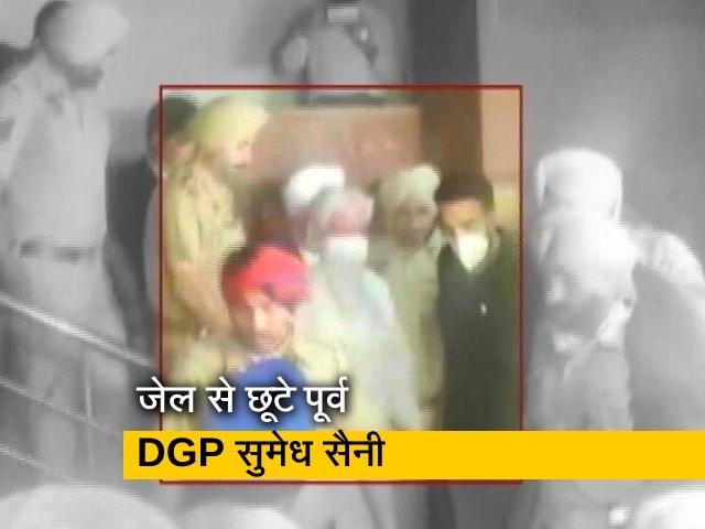 Video : जेल से छूटे पूर्व DGP सुमेध सैनी, कोठी की खरीद के मामले में दर्ज हुआ था मुकदमा
