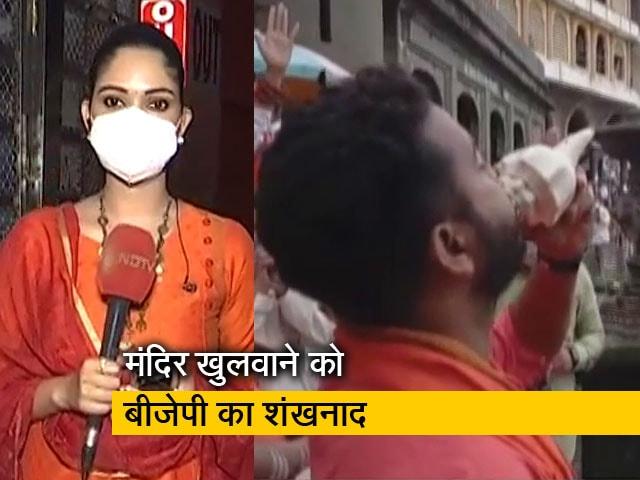 Videos : देश प्रदेश: महाराष्ट्र में बीजेपी का अलग-अलग मंदिरों के सामने शंखनाद
