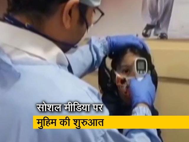 Videos : मुंबई में वैक्सीन के क्लिनिकल ट्रायल के लिए नहीं मिल रहे हैं बच्चे, 50 वॉलंटियर की है जरूरत