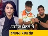 Video : बड़ी खबर : टोक्यो ओलिंपिक में पदक जीतकर लौटे भारत के खिलाड़ियों का सम्मान