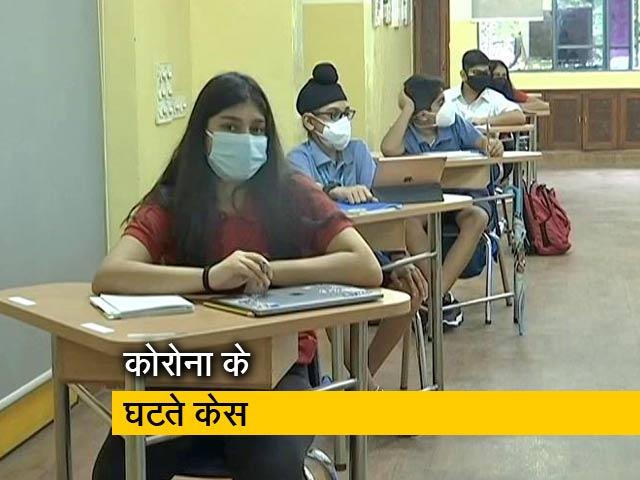 Video : दिल्ली: आज से खुले साप्ताहिक बाजार, 10वीं-12वीं के छात्र इन कामों के लिए जा सकेंगे स्कूल