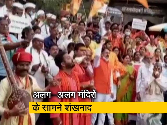 Videos : पूरे महाराष्ट्र में मंदिर खुलावने के लिए बीजेपी का मंदिरों के बाहर आंदोलन
