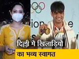 Video : सिटी सेंटर : टोक्यो ओलिंपिक में शानदार प्रदर्शन करके भारत लौटे खिलाड़ी