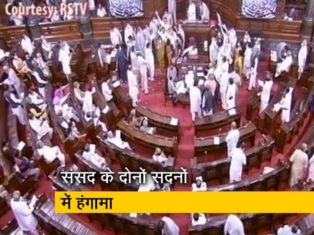 Video : संसद के दोनों सदनों में 11वें दिन भी हंगामा, फिर भी सरकार करा रही है बिल पास