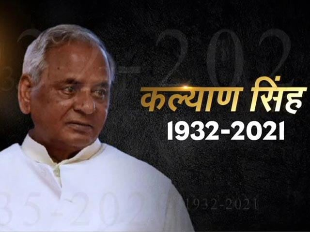 Videos : राम मंदिर आंदोलन के सेनापति के तौर पर मिली पहचान, ऐसा रहा कल्याण सिंह का सियासी सफर