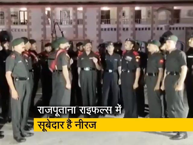 Videos : VIDEO: राजपूताना राइफल्स के जवानों ने नीरज चोपड़ा के ओलिंपिक में गोल्ड जीतने पर ऐसे मनाया जश्न
