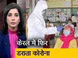 Video : कोरोना वायरस: अफवाह बनाम हकीकत- भारत में क्या तीसरी लहर दस्तक दे रही है?
