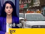 Video : देस की बात: मध्य प्रदेश के विधायकों ने रौब दिखाने के लिए कर लिया है नया जुगाड़