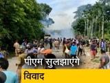 Video : असम-मिजोरम विवाद:  पूर्वोत्तर के बीजेपी सांसदों से मिले पीएम मोदी