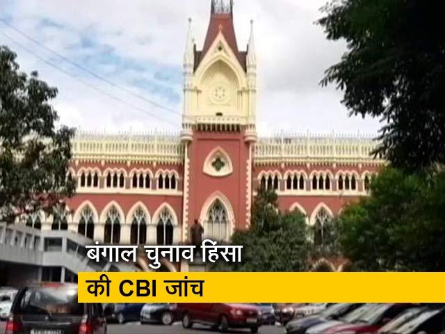 Video : कोलकाता हाईकोर्ट के आदेश के बाद बंगाल चुनाव हिंसा की सीबीआई जांच