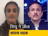 Video : 'हारने के बाद आंसू तो आते ही हैं' : NDTV से एक्सक्लूसिव बातचीत में बोलीं पीवी सिंधु
