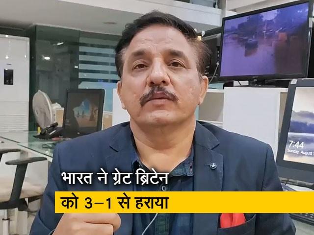 Videos : भारतीय हॉकी टीम ने ग्रेट ब्रिटेन को हराया, 3 अगस्त को सेमीफ़ाइनल में बेल्जियम से टक्कर