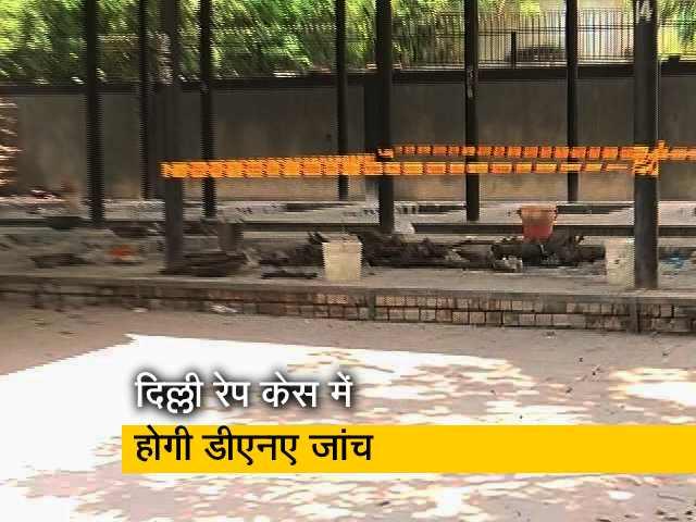 Video : दिल्ली कैंट के कथित रेप-मर्डर केस में आरोपियों के कपड़ों का डीएनए टेस्ट कराया जाएगा