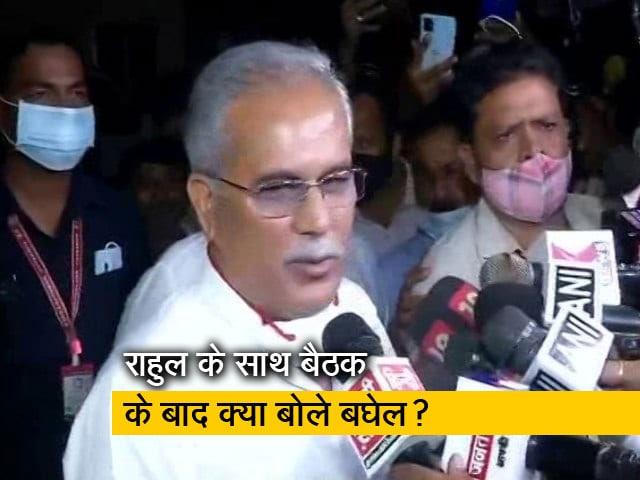 """Video : """"राहुल गांधी को छत्तीसगढ़ बुलाया"""", बैठक के बाद भूपेश बघेल ने कहा"""
