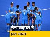 Video : Tokyo Olympics: पुरुष हॉकी के सेमीफाइनल में हारा भारत, अब कांस्य पदक के लिए खेलेगा