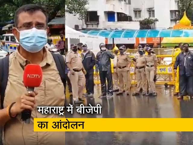 Video : महाराष्ट्र में मंदिरों को दोबारा खोलने के लिए BJP कर रही है आंदोलन