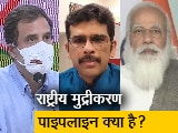 Video : इशारों इशारों में: कांग्रेस का राष्ट्रीय मुद्रीकरण पाइपलाइन पर कड़ा प्रहार, जानें इस योजना के बारे में सबकुछ