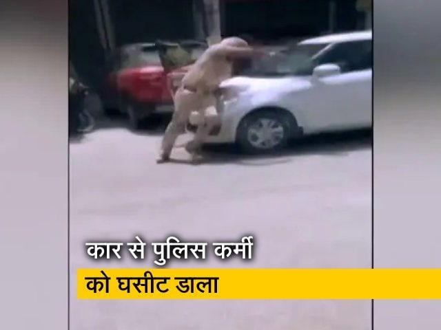 Video : वाहन चेकिंग के लिए रोकने पर कार चालक ने पुलिस कर्मी को मारी टक्कर