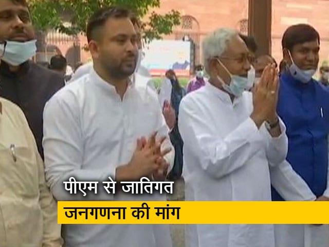Video : पीएम मोदी से मिले बिहार के 11 नेता, प्रतिनिधिमंडल ने जातिगत जनगणना की मांग की