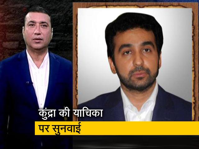 Video : सबूत मिटाने की कोशिश हुई : राज कुंद्रा पोर्न फिल्म केस में HC में बोले सरकारी वकील