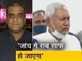 Video : हॉट टॉपिक: बिहार के मुख्यमंत्री नीतीश कुमार ने कहा- पेगासस कांड की जांच हो