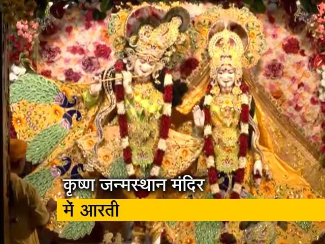 Video : आज है जन्माष्टमी, मथुरा में कृष्ण जन्मस्थान मंदिर में हुई सुबह की आरती, आप भी करें दर्शन