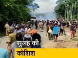 Video : असम-मिजोरम में सुलह की उम्मीद बढ़ी, FIR से हटा असम CM का नाम