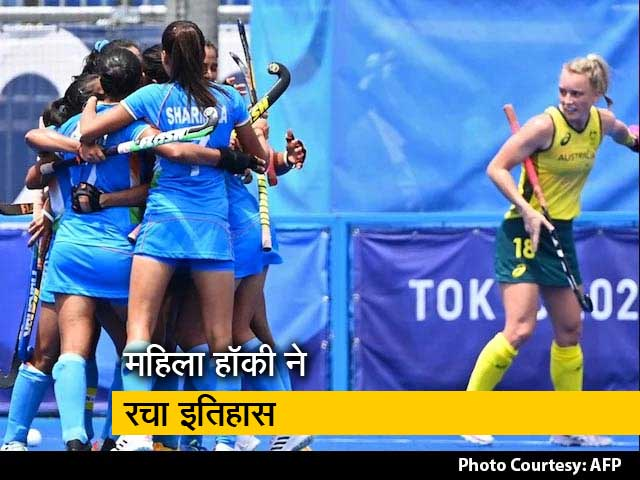 Videos : Tokyo Olympics: भारत की महिला हॉकी टीम ने रचा इतिहास, पहली बार सेमीफाइनल में पहुंची