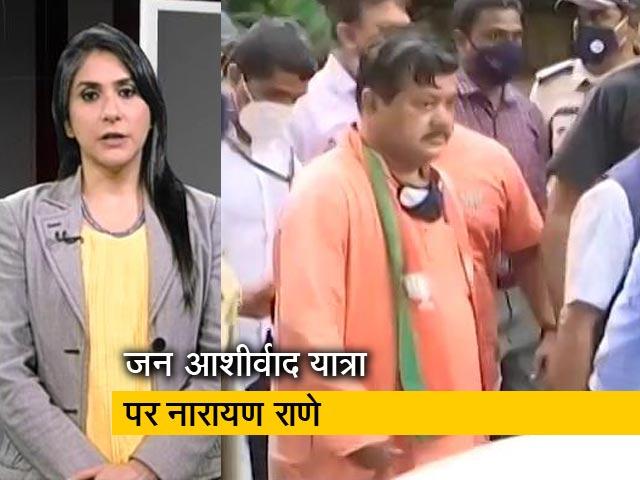 Video : देश-प्रदेश : मुंबई में केंद्रीय मंत्री नारायण राणे का जन आशीर्वाद यात्रा, बाल ठाकरे को दी श्रद्धांजलि